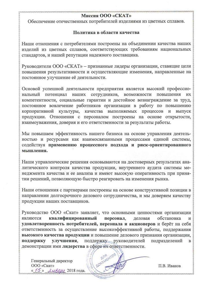 """Миссия компании ООО """"Скат"""""""